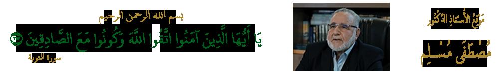 موقع الأستاذ الدكتور مصطفى مسلم